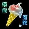 Blur: The Magic Whip